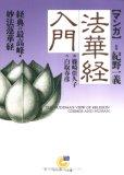 〈マンガ〉法華経入門—経典の最高峰・妙法蓮華経 (サンマーク文庫)