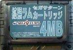 拡張RAMカートリッジ4MB SS