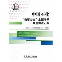 sinopec-i-want-security-theme-activities-typical-of-assembly