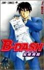 B-DASH / 松枝 尚嗣 のシリーズ情報を見る