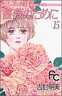 薔薇のために (15) (フラワーコミックス)
