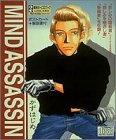 MIND ASSASSIN / かず はじめ のシリーズ情報を見る