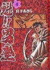 魁!!男塾 4 (集英社文庫―コミック版)