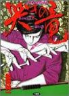 哭きの竜 9 (9) (近代麻雀コミックス)