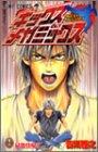 キックスメガミックス 1 (ジャンプコミックス)