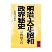 明治・大正・昭和政界秘史 (講談社学術文庫)