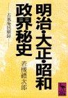 明治・大正・昭和政界秘史 (講談社学術文庫 (619))