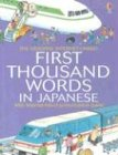 Mini First Thousand Words Japanese Internet Linked (Japanese Edition) (0794502814) by Heather Amery