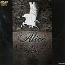 アリス 武道館ライヴ'78 (栄光への脱出) [DVD]