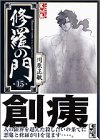修羅の門 (15) (講談社漫画文庫)