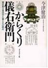 からくり儀右衛門—東芝創立者田中久重とその時代