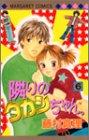 隣りのタカシちゃん。 (6) (マーガレットコミックス (3445))