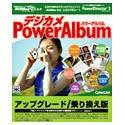 デジカメ PowerAlbum アップグレード/乗り換え版
