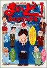 まいど!南大阪信用金庫 (1) (ビッグコミックス)