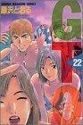 GTO 第22巻 2001年11月14日発売