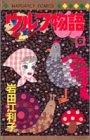 ウルフ物語 (6) (マーガレットコミックス (3080))