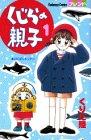 くじらの親子 (1) (講談社コミックスフレンド (477巻))