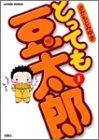 とっても豆太郎 / さかもと みゆき のシリーズ情報を見る