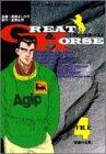 Great horse 4 悲劇の名車 (ジャンプコミックスセレクション)