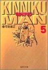 キン肉マン 5 (集英社文庫―コミック版)