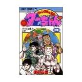 新ジャングルの王者ターちゃん 第20巻 (ジャンプコミックス)