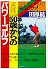 実践 50歳からのパワーゴルフ―なぜ、若い時より飛ぶのか! (PHP文庫)