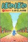 �ܤΤܤ� (16) (Bamboo comics)