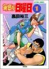 毎日が日曜日 1 (アクションコミックス)