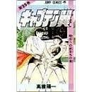 キャプテン翼 (第25巻) (ジャンプ・コミックス)