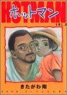 ホットマン (Vol.9) (ヤングジャンプ・コミックス)