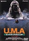 U.M.A.〜レイク・プラシッド〜 デラックス版 [DVD]