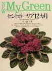 セントポーリア12カ月―必ず花が咲く育て方のコツ (NEW My Green)