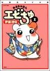 おるちゅばんエビちゅ / 伊藤 理佐 のシリーズ情報を見る