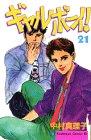 ギャルボーイ! 21 (Be・Loveコミックス)