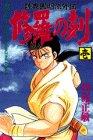 修羅の刻(とき)―陸奥円明流外伝 (1) (講談社コミックス (293巻))