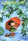 ちいさいモモちゃん (児童文学創作シリーズ—モモちゃんとアカネちゃんのほん)