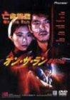 オン・ザ・ラン 非情の罠 [DVD]