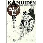 カムイ伝 (2) (小学館文庫)