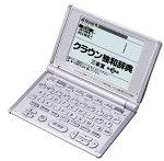 CASIO Ex-word XD-H7100 電子辞書 英語/ドイツ語  (ドイツ語モデル・17コンテンツ,ドイツ語+こだわり英語リーダーズ・リーダーズプラス)