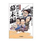 属国日本史 幕末編