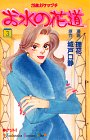 お水の花道―28歳ガケップチ (3) (講談社コミックスキス (218巻))