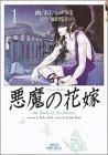 悪魔(デイモス)の花嫁 (1) (プリンセスコミックスデラックス)