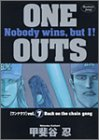 ONE OUTS 第7巻