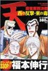 天・麻雀東西決戦 西の反撃東の毒 (バンブー・コミックス)