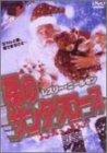 裸のサンタクロース [DVD]