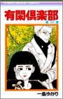有閑倶楽部 10 (りぼんマスコットコミックス)