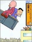 かいしゃいんのメロディー (1) (Bamboo comics)
