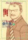 天才柳沢教授の生活傑作集 (1) (モーニングKCDX (995))