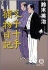 父子十手捕物日記 (徳間文庫)