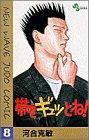 帯をギュッとね!―New wave judo comic (8)